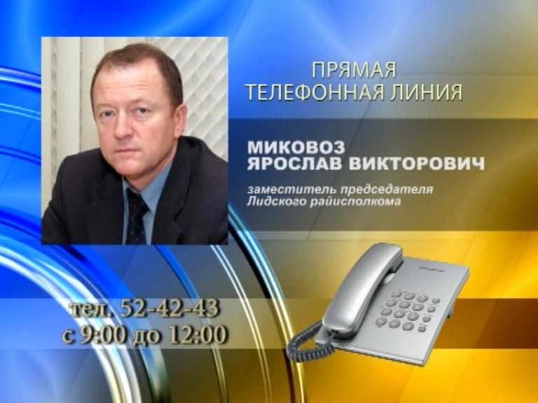 11 ноября в Лиде будет работать «прямая телефонная линия»