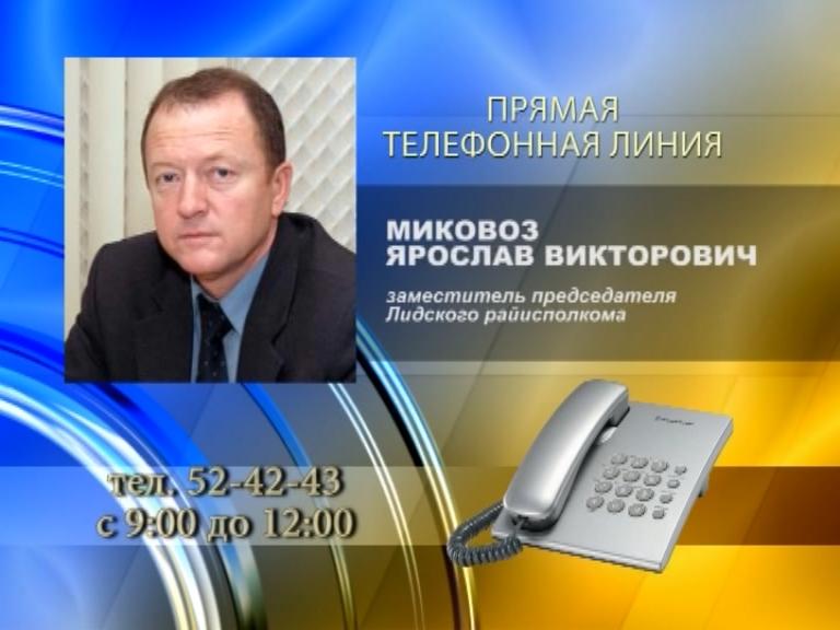 11-го ноября в Лиде с 9 до 12 часов будет работать «прямая телефонная линия»