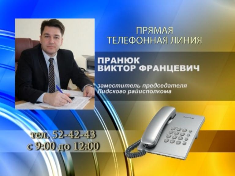 18 ноября «прямую телефонную линию» в Лиде проведет заместитель председателя райисполкома Виктор Пранюк