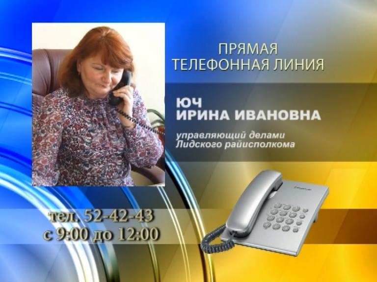 Последнюю в этом году субботнюю «прямую телефонную линию» 30-го декабря в Лиде проведет Ирина Юч