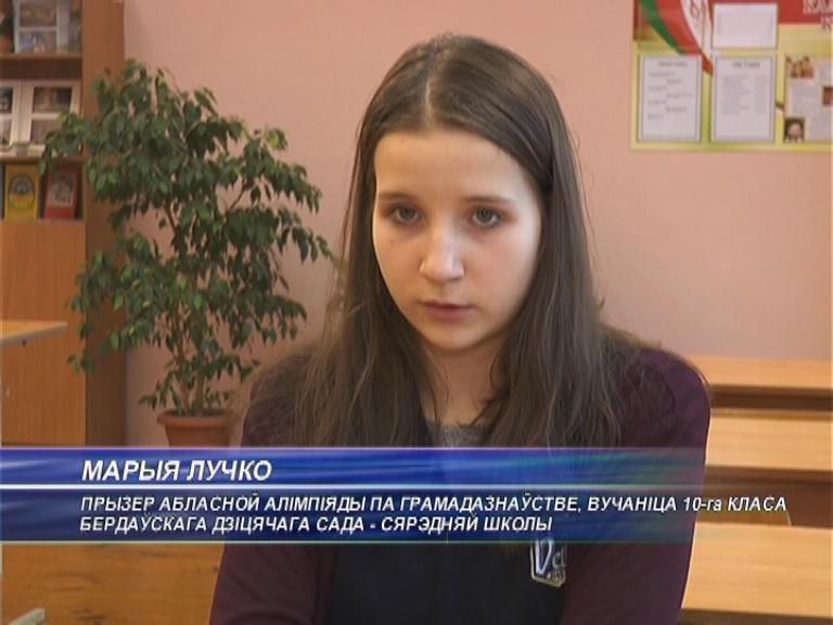 Десятиклассница Бердовской школы Мария Лучко в этом году завоевала диплом третьей степени на областной олимпиаде по обществоведению.