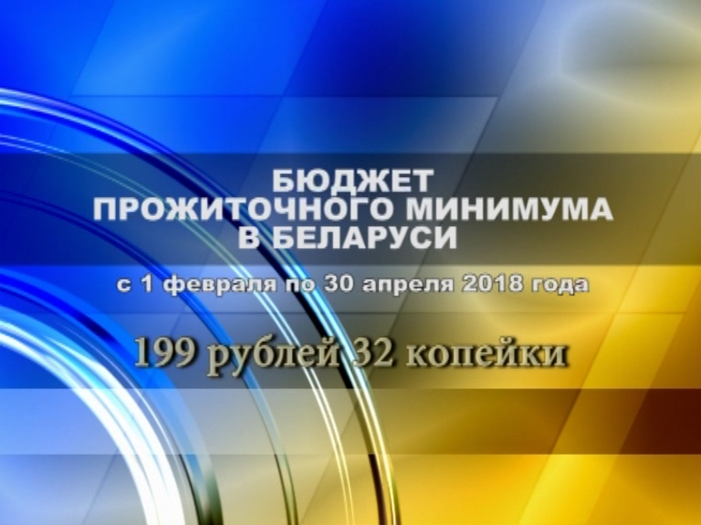 С 1-го февраля по 30-е апреля 2018 года бюджет прожиточного минимума в среднем на душу населения в расчете на месяц установлен в размере 199 рублей 32 копеек.