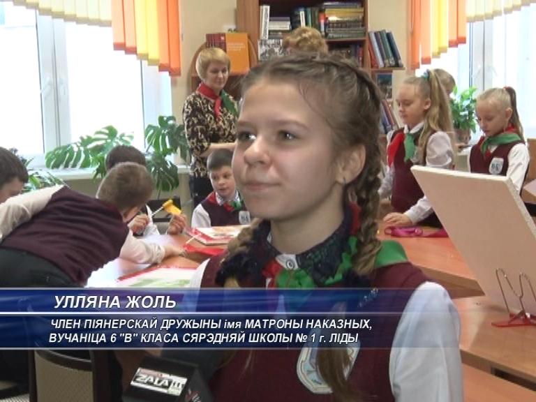 На Лидчине выбрали лучшую пионерскую дружину. Представлять наш регион на областном конкурсе будет пионерская дружина первой школы.