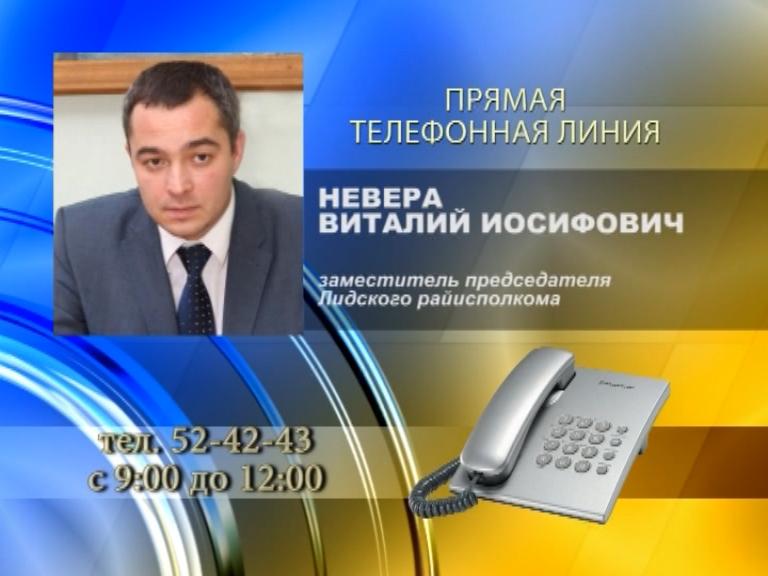 17-го февраля «прямую телефонную линию» в Лиде проведет Виталий Невера