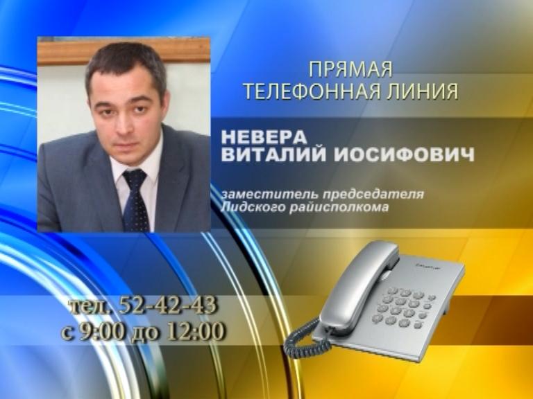 Субботнюю «прямую телефонную линию» на этой неделе в Лиде проведет Виталий Невера