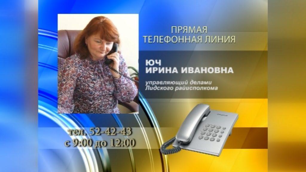 В субботу «прямую телефонную линию» в Лиде проведет Ирина Юч