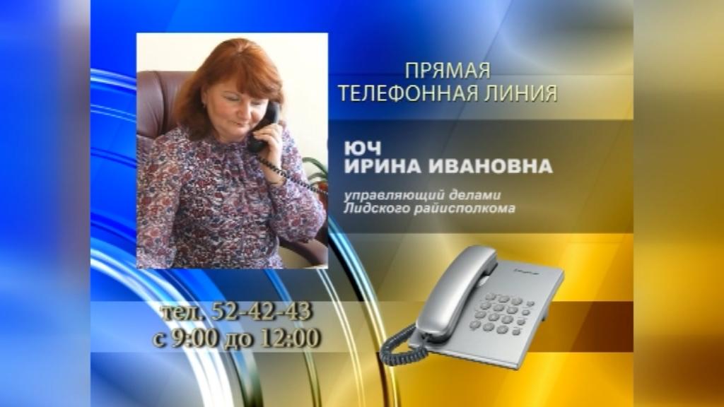 В субботу в 9 часов по всей стране начнут работать «прямые телефонные линии»