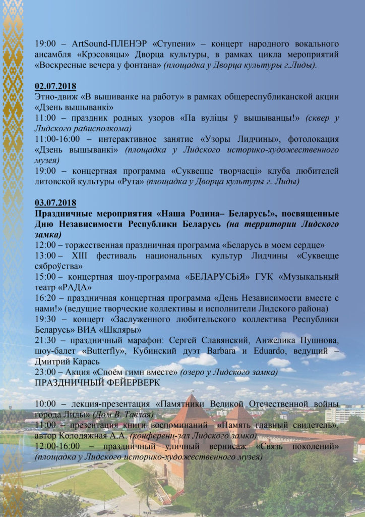 Программа ко Дню Независимости Республики Беларусь