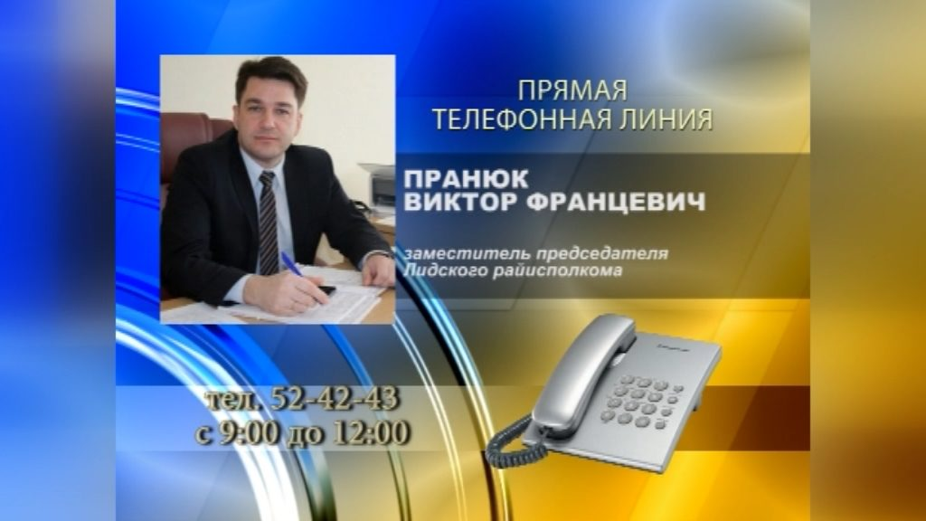 На этой неделе в субботу «прямую телефонную линию» в Лиде проведет Виктор Пранюк