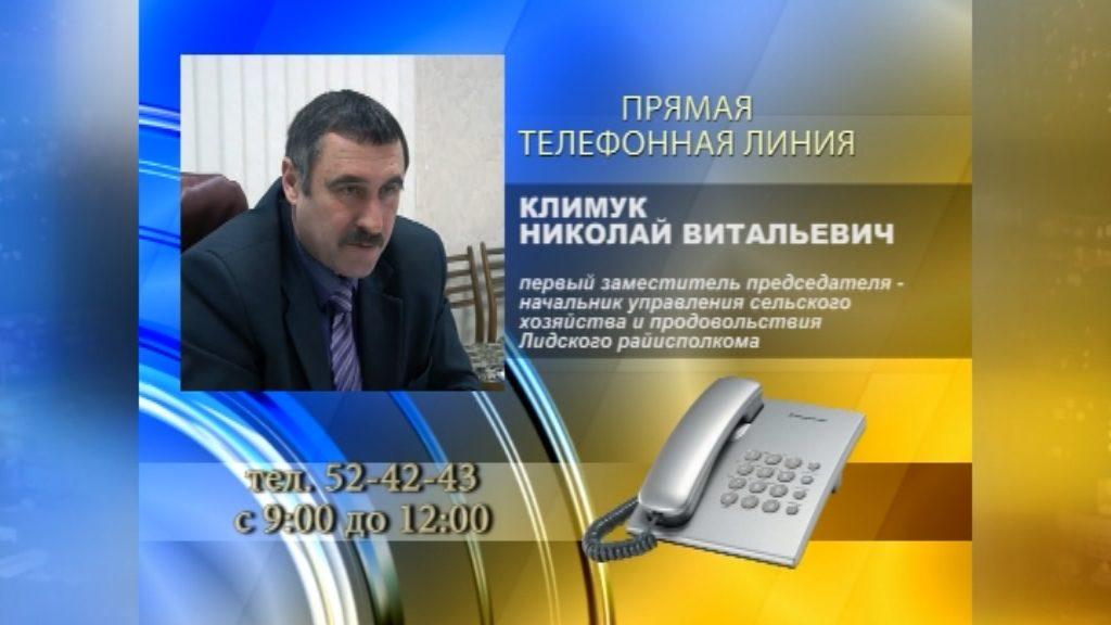 В субботу на этой неделе «прямую телефонную линию» в Лиде проведет Николай Климук