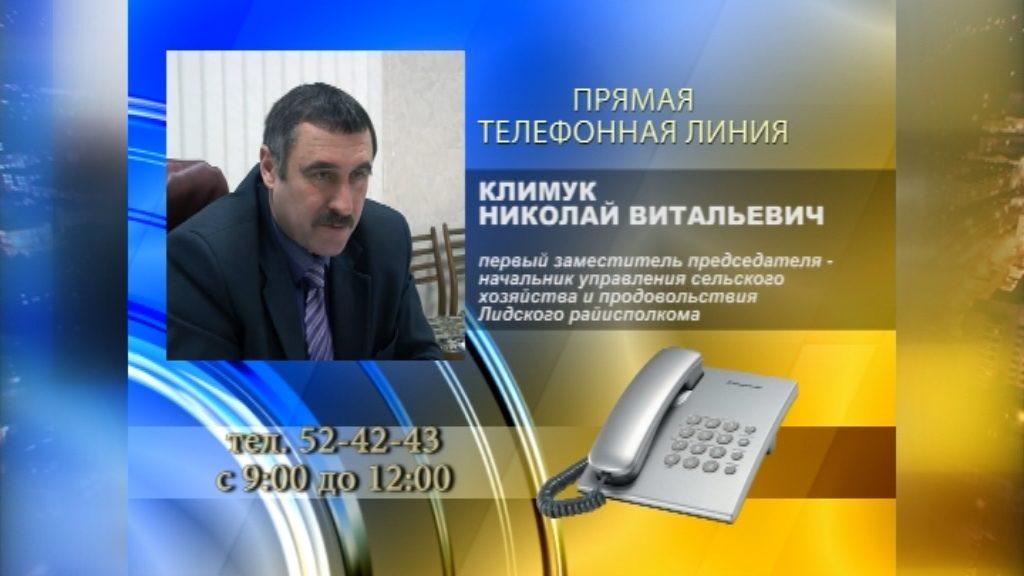 Субботнюю «прямую телефонную линию» в Лиде завтра проведет Николай Климук