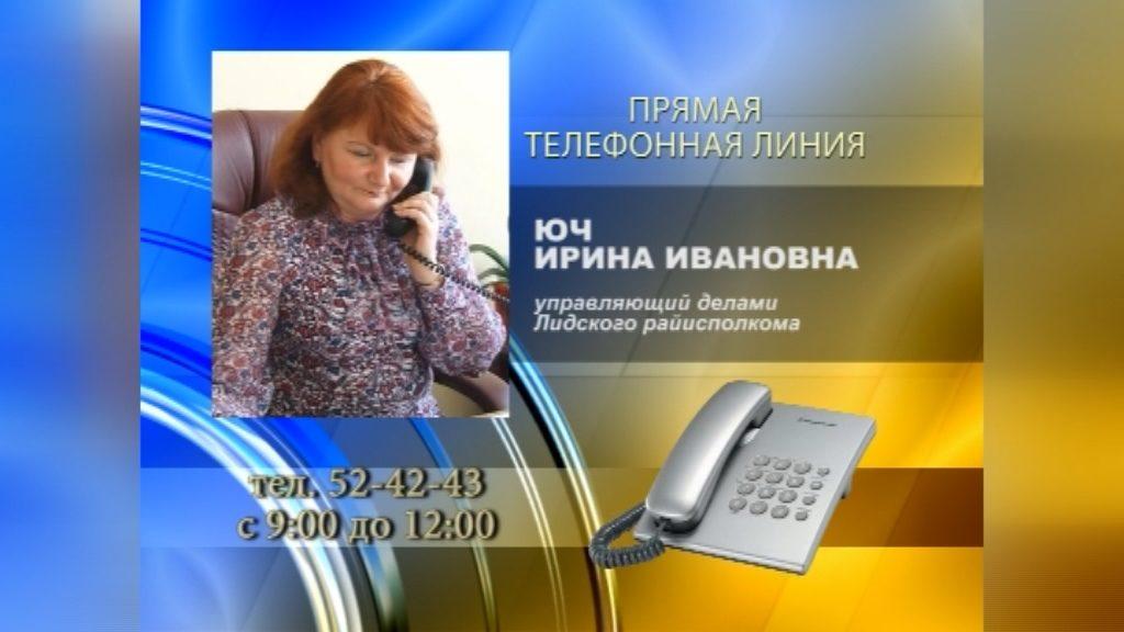 Завтра в девять часов утра по всей стране завтра начнут работу «прямые телефонные линии»