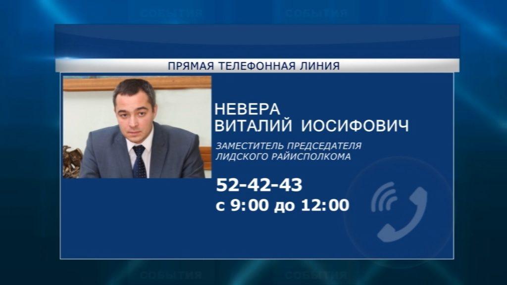 В субботу «прямую телефонную линию» в Лиде проведет Виталий Невера