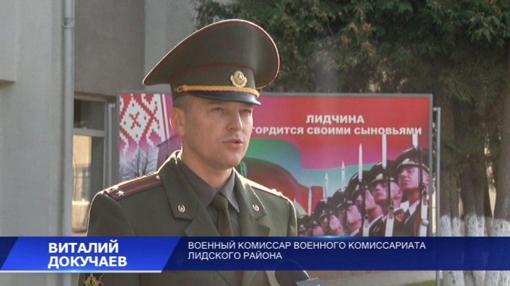 В военном комиссариате Лидского района на должность военного комиссара назначен Виталий Докучаев