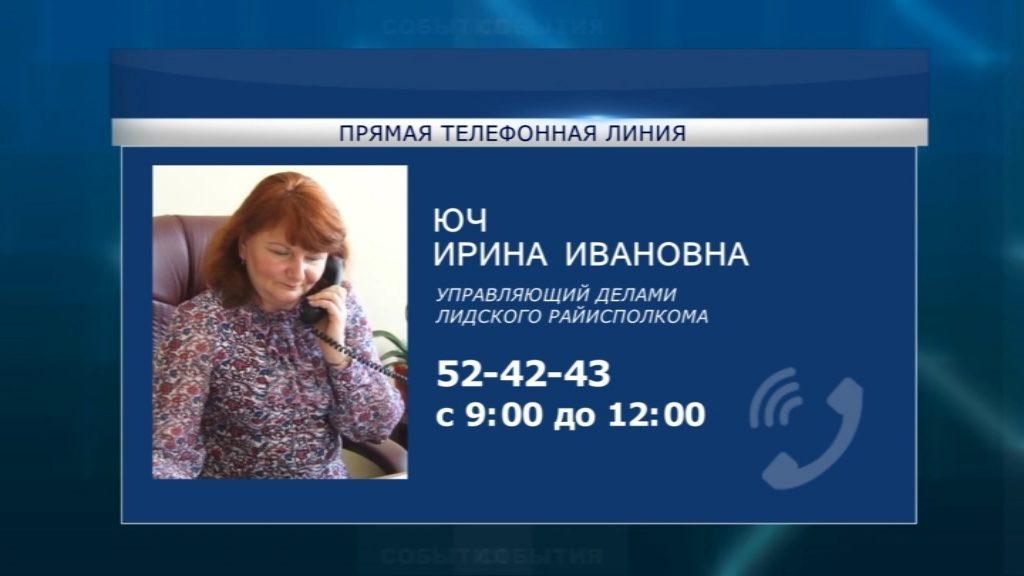 В предстоящую субботу «прямую телефонную линию» в Лиде проведет Ирина Юч