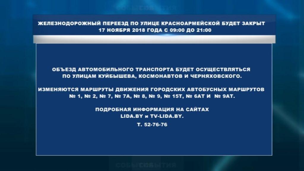 В связи с проведением работ по ремонту железнодорожного пути 17-го ноября будет закрыто движение через железнодорожный переезд по улице Красноармейской