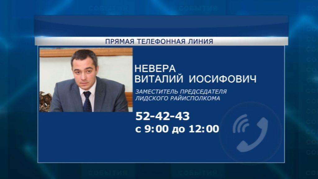 «Прямые телефонные линии» в Беларуси продолжают работу