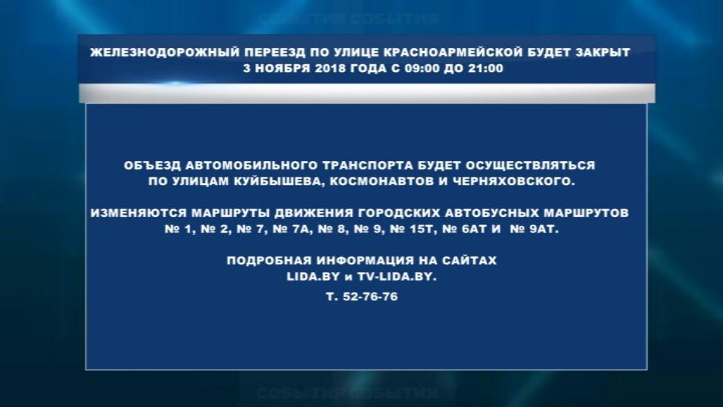 Железнодорожный переезд по улице Красноармейской снова закроют в связи с проведением работ по ремонту железнодорожного пути