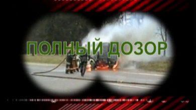 """Photo of """"Полный дозор"""" 16.10.17"""