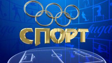 Photo of Новости спорта