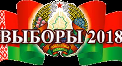 Photo of Беларусь готовится к выборам в местные Советы депутатов