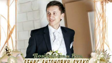 Photo of С 30-летием Вас, Денис Дудко!