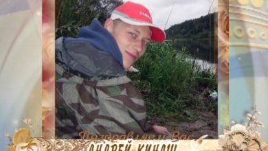 Photo of С 30-летием Вас, Андрей Кинаш!