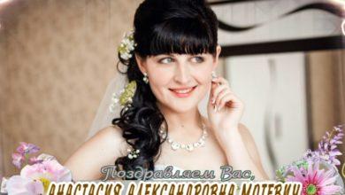 Photo of С 25-летием Вас, Анастасия Мотевич!
