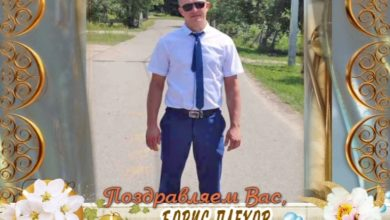 Photo of С Днем рождения Вас, Борис Плехов!