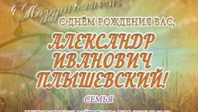 Photo of С Днем рождения Вас, Александр Плышевский!