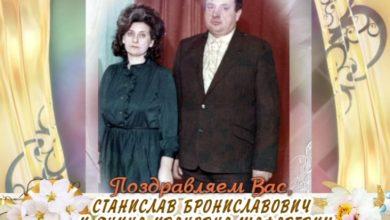 Photo of С золотой свадьбой Вас, Станислав и Янина Шафаревич!