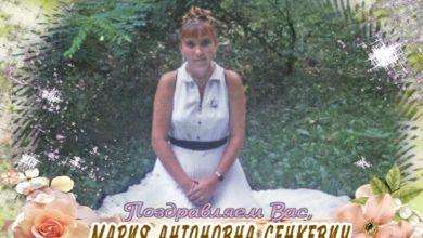 Photo of С юбилеем Вас, Мария Сенкевич!