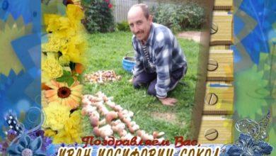 Photo of С Днем рождения Вас, Иван Сокол!