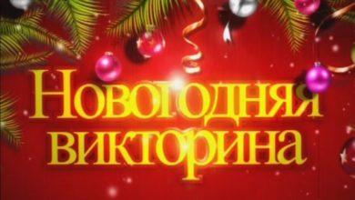 """Photo of """"Новогодняя викторина 2017"""""""