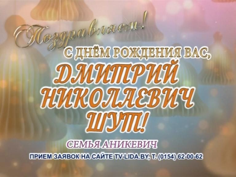 Открытка с юбилеем дмитрий николаевич