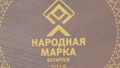 Photo of Победители «Народной марки» работают и в Лиде