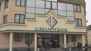 Photo of Беларусбанку – 95