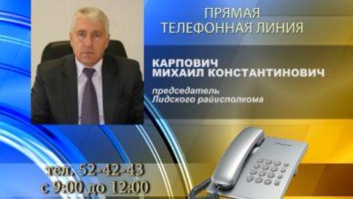 Photo of Первую весеннюю субботнюю «прямую телефонную линию» в Лиде проведет председатель Лидского райисполкома Михаил Карпович