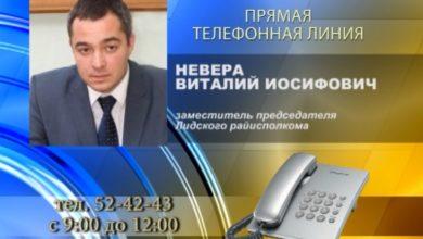 Photo of Субботнюю «прямую телефонную линию» на этой неделе в Лиде проведет Виталий Невера