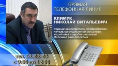 Photo of «Прямую телефонную линию» завтра в Лиде проведет Николай Климук