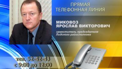 Photo of «Прямую телефонную линию» в Лиде в субботу на этой неделе проведет Ярослав Миковоз