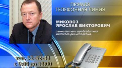 Photo of Завтра по всей стране начнут работать «прямые телефонные линии»