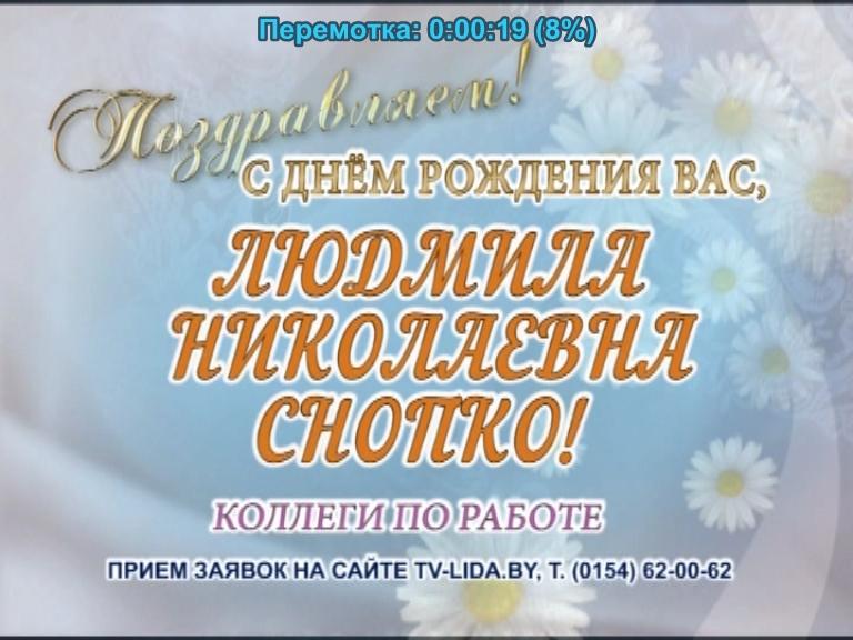 Людмила николаевна с днем рождения картинки