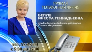 Photo of «Прямую телефонную линию» в субботу в Лиде проведет Инесса Белуш