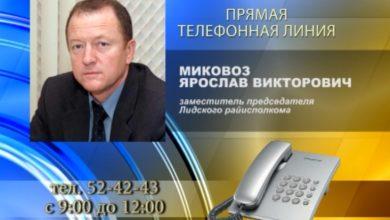 Photo of Субботнюю «прямую телефонную линию» в Лиде проведет Ярослав Миковоз