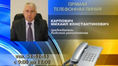 Photo of Последнюю апрельскую субботнюю «прямую телефонную линию» в Лиде проведет Михаил Карпович