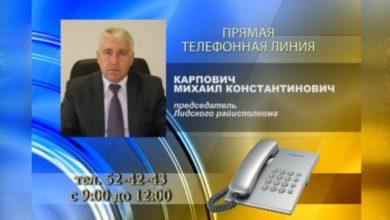 Photo of «Прямую телефонную линию» в Лиде 28-го апреля проведет Михаил Карпович