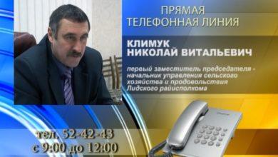 Photo of Субботнюю «прямую телефонную линию» завтра в Лиде проведет Николай Климук