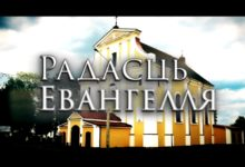 Photo of «Радость Евангелья» 24.05.20