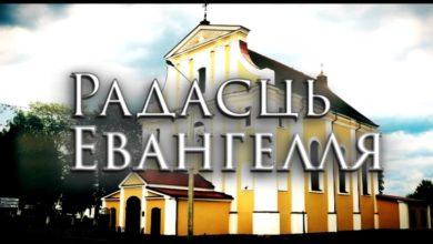 Photo of «Радасць Евангелля» 22.03.20